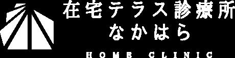 在宅テラス診療所なかはら(神奈川)